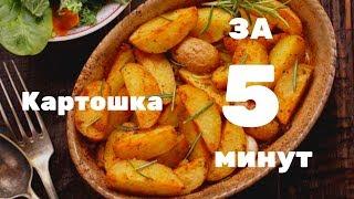 Как легко и быстро приготовить картошку за 5 минут