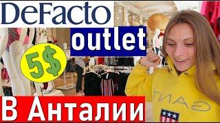 De Facto outlet дешевый магазин в Анталии Шоппинг в Турции