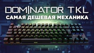 Самая дешевая игровая механическая клавиатура Dominator TKL