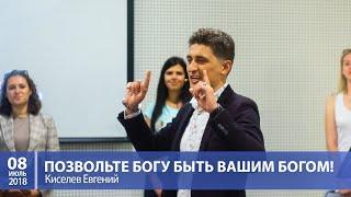 Киселев Евгений - Позвольте Богу быть вашим Богом!