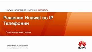 Решение Huawei по IP Телефонии