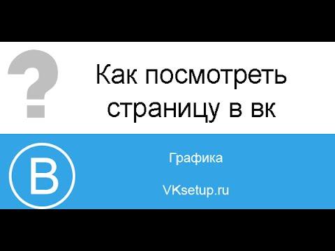 Как просмотреть страницу вконтакте без регистрации