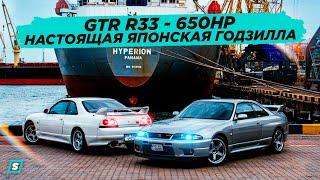 Nissan Skyline GTR R33 - 650 HP // Настоящая Японская Годзилла
