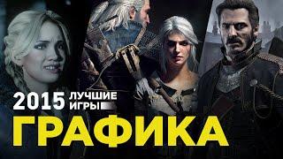 Лучшие игры 2015: Графика