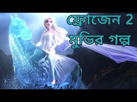 Download Frozen 2 (2019) Movie Explain  in Bangla ll Full Movie  Explain in বাংলা