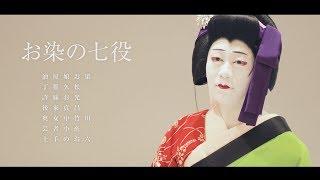 【メイキング】『お染の七役』中村壱太郎スチール撮影風景