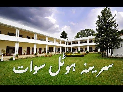 Serena Hotel Swat Review - KPK Pakistan | Northern Areas of Pakistan