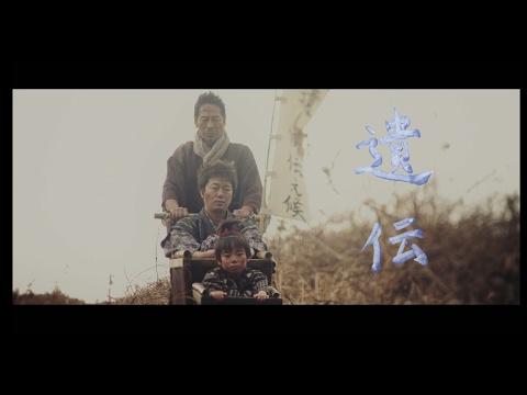 斉藤和義 - 遺伝 [MUSIC VIDEO Short]
