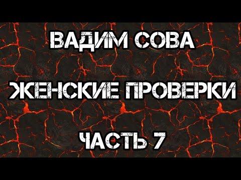 Пикап И Соблазнение! Женские Проверки - Вадим Сова! Часть 7