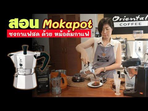 วิธีปรับหารสชาติ การชงกาแฟสด ด้วยหม้อต้มกาแฟสด moka pot ให้ได้กาแฟที่ต้องการ