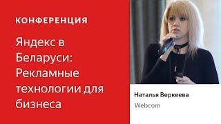 Медийные кампании: прежние площадки, новые способы таргетинга — Наталья Веркеева. Яндекс в Беларуси