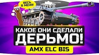 КАКОЕ ОНИ СДЕЛАЛИ ДЕРЬМО! ● AMX ELC bis