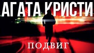 Агата Кристи — Подвиг (Официальный клип / 2010)