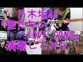 乃木坂46『魚たちのLOVE SONG』をバンドアレンジで演奏してみた。nogizaka46/band co…