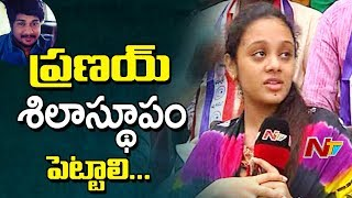 #Amruthavarshini Demands Justice Over Honor Slay Of Pranay | NTV Exclusive Discussion thumbnail