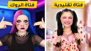 فتاة الروك مقابل الفتاة التقليدية عندما تزورها جدتها- فيديو غنائي عائلي من La La Life Arabic