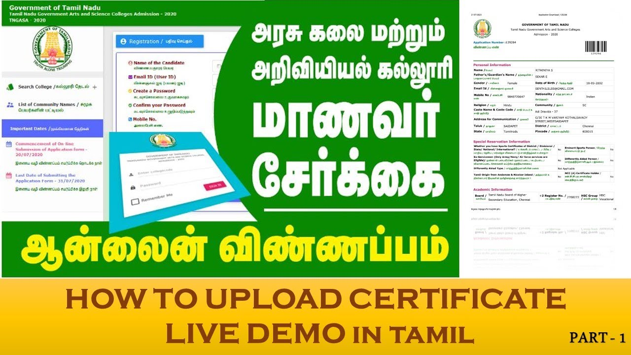 Download How to apply government arts and science colleges in Tamil Nadu, step by step online process Tamil
