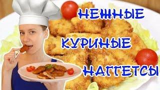 Куриные наггетсы / Видео рецепты / Быстро и вкусно