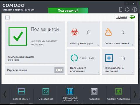 Тестирование Comodo Internet Security Premium 8.2.