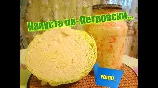 Капуста  по- Петровски (готова уже через несколько часов), рецепт..