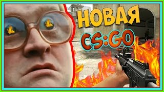 🔥НОВАЯ часть КС !!! 🔴 Counter Strike Classic Offensive
