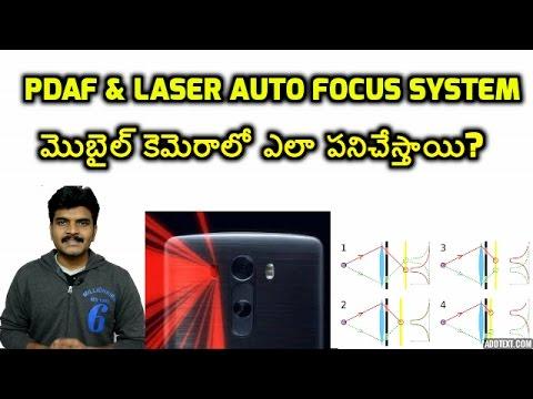 laser auto focus system & PDAF telugu