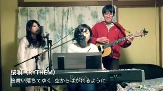 RYTHEMの「桜唄」をカバーしました。 友人の彩華と♪ 湘南を中心に音楽活...
