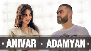 ANIVAR & ADAMYAN  / Руку Держи / Новая Песня / Скоро / 2020