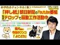 「押し紙」朝日新聞のYoutube番組はテロップで姑息な扇動工作活動中|みやわきチャン…