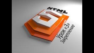 Новый уровень!! изучение HTML5 урок 3 закрепление!