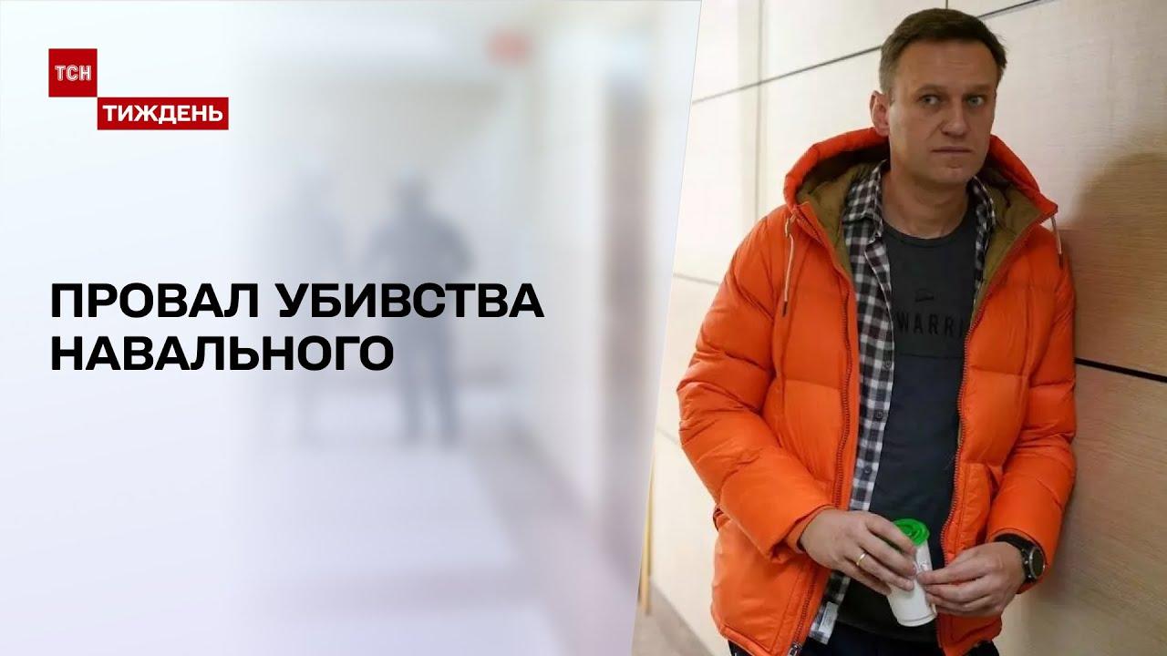 Провал кілерської спецоперації: чому хотіли вбити Навального і як вдалося викрити ФСБ