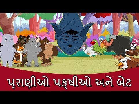 New Gujarati Story For Children  Gujarati Varta  Bal Varta  Cartoon