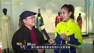 叶锦添为明星红毯着装支招 中国元素究竟应该如何使用?【中国电影报道 | 20191118】