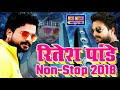 Ritesh Pandey Nonstop Dj Songs 2018 रितेश पांडे के सभी हिट गाने एक साथ।