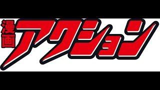 漫画アクション No 11 2017年6/6号 森保まどか シェアOK お気軽に 【映...