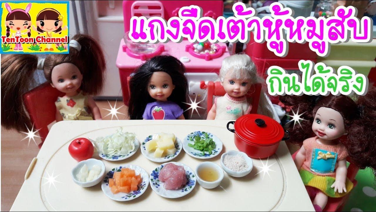 คุณแม่บาร์บี้สอนทำอาหาร แกงจืดเต้าหู้หมูสับ น่ากินที่ซู๊ด  Barbie  TenToon 