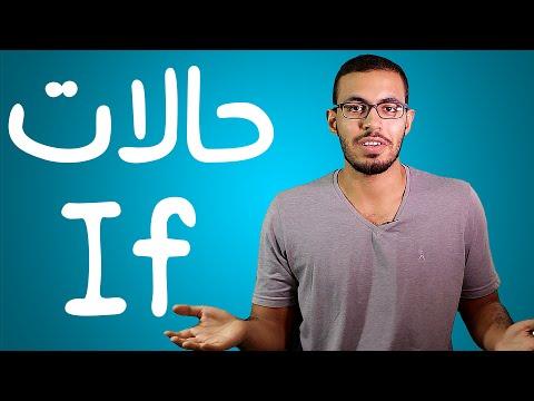 تعلم حالات iF في اللغه الانجليزيه بطريقه سهله جدا