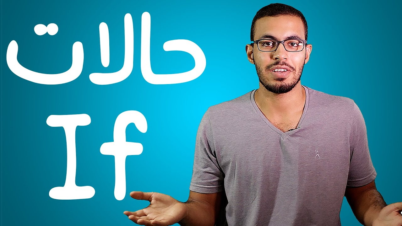 Download تعلم حالات iF في اللغه الانجليزيه بطريقه سهله جدا