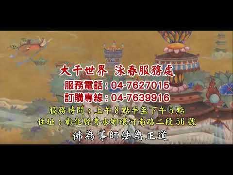 大千世界博古通今劉泳君老師 - YouTube