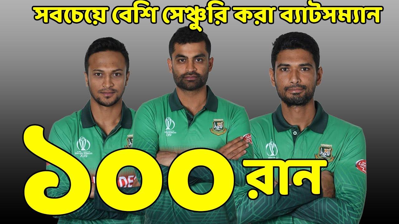 বাংলাদেশ ক্রিকেট ইতিহাসে সবচেয়ে বেশি সেঞ্চুরী করা ১০ জন ব্যাটসম্যান ।। Bangladeshi Batsman Century