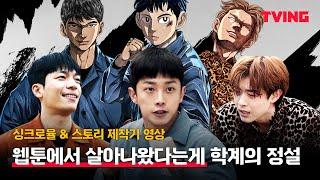 [샤크 : 더 비기닝] 원작 웹툰이랑 싱크로율 머선12…