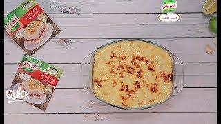 مكرونة بالجمبري بالبشاميل - سفرة كويك | Knorr Pasta with shrimp - Sofra Quick