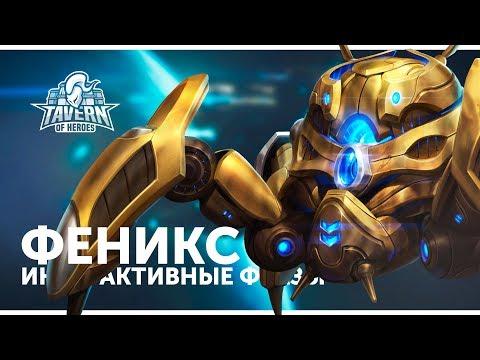 видео: Феникс - Интерактивные Фразы | heroes of the storm