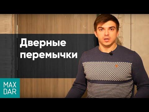 Дверные перемычки как делать, перемычка над дверным проемом, ремонт квартир под ключ Нижний Новгород