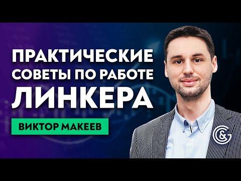 Практические советы по работе Линкера - сервиса по подбору акций и валют в МТ4. Виктор Макеев.