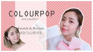 Colourpop  Pink & Nectar Collection Swatch & Review(Demo) | Colourpop春天新品试色分享