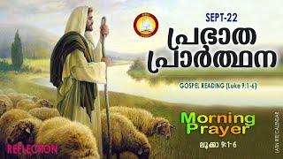 പ്രഭാത പ്രാര്ത്ഥന September 22 # Athiravile Prarthana 22nd of September 2021 Morning Prayer & Songs