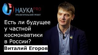 Виталий Егоров - Есть ли будущее у частной космонавтики в России?