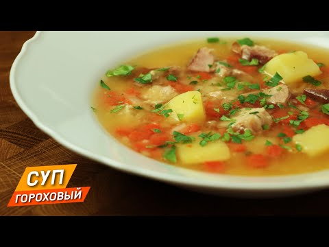 СУП гороховый с копченостями! Самый музыкальный суп!