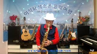 보성 녹차밭(고은아) / 테너 색소폰 / 이석화
